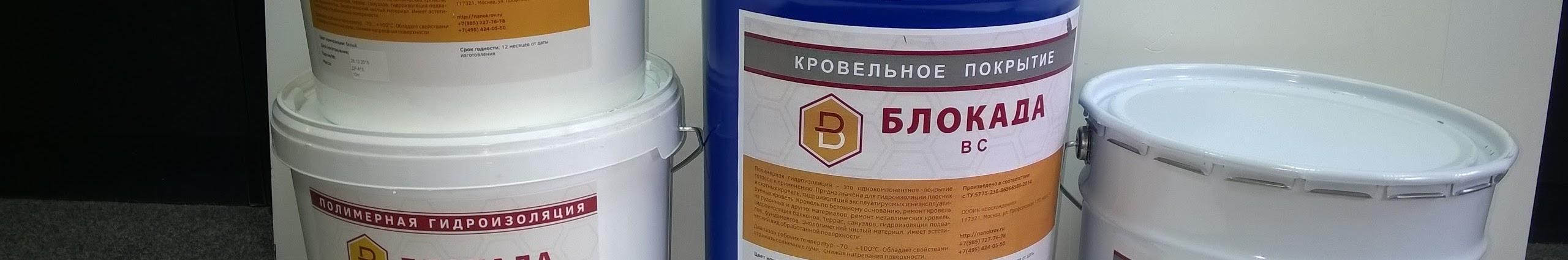 жидкая кровля блокада купить в москве