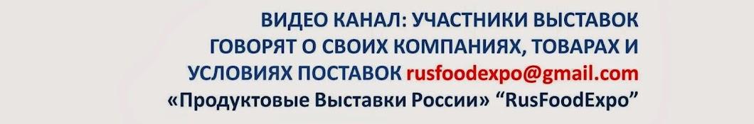 rusfoodexpo