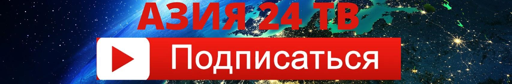 АЗИЯ 24 ТВ