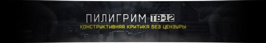 Пилигрим ТВ12 баннер