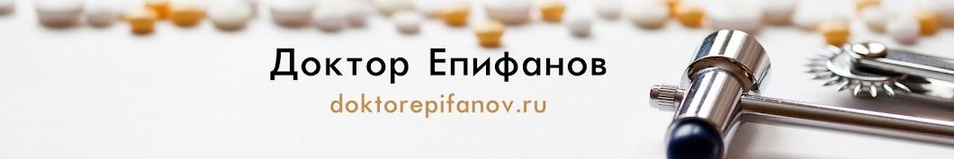 Антон Епифанов баннер