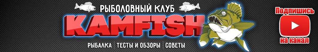 Kamfish - Рыбалка / Fishing