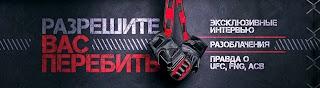 Разрешите вас перебить | ММА, UFC