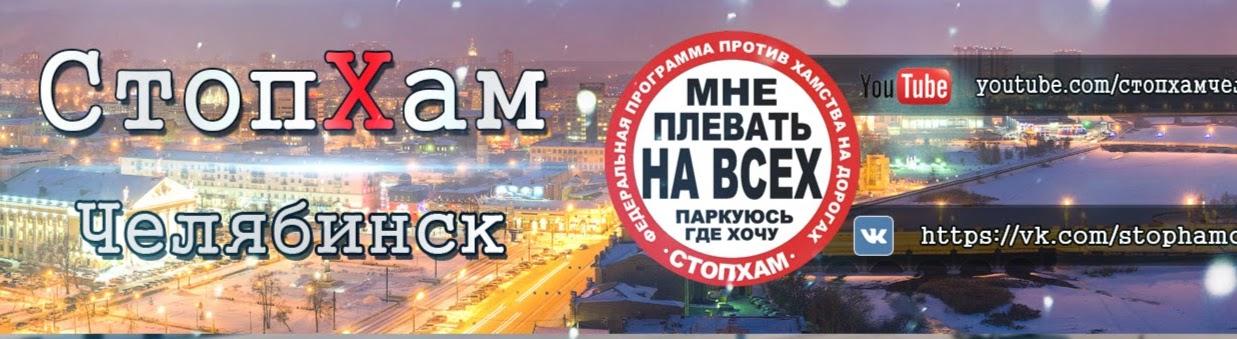 СтопХам ЧЕЛЯБИНСК