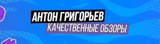 Антон Григорьев ОБЗОРЫ