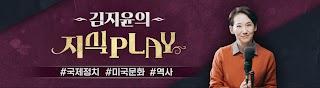 김지윤의 지식Play