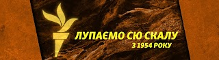 Радіо Свобода Україна