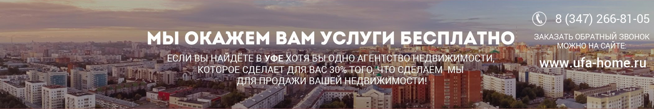 5af562348cbed Уфимский Центр Доступного Жилья - YouTube