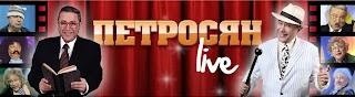Петросян Live