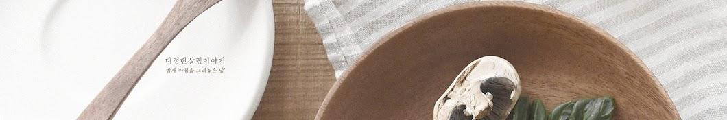 해그린달 haegreendal Banner