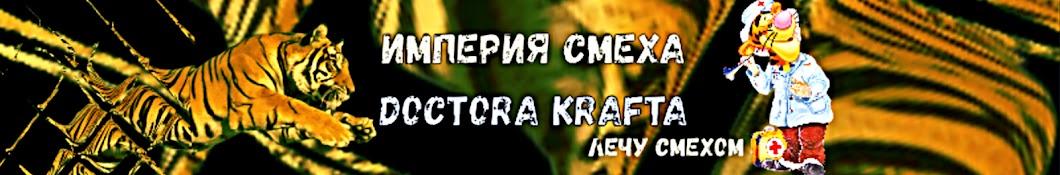 Империя Смеха Doctora Krafta