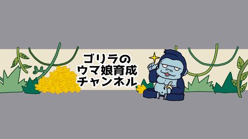 ゴリラのウマ娘育成チャンネル