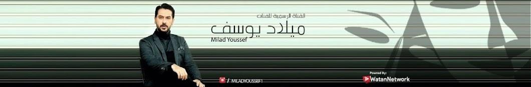 ميلاد يوسف Milad youssef