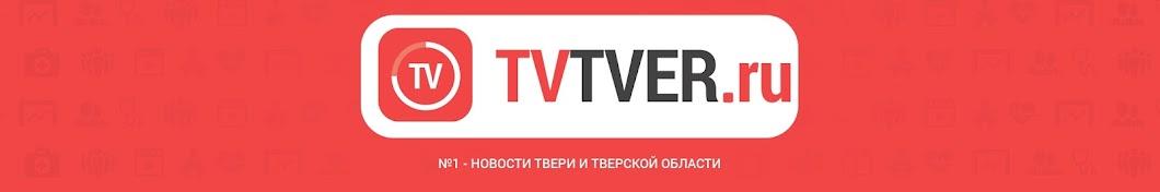 TVTver - ТВ Тверь