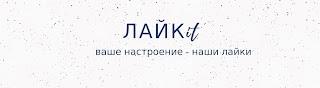 ЛАЙКit