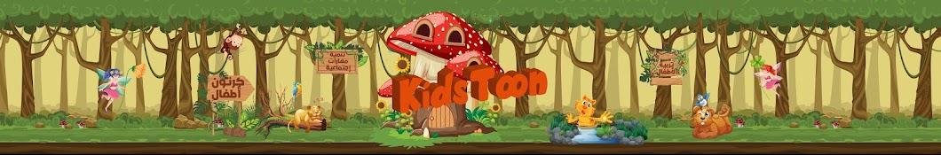 KIDS TOON كيدز تون Banner