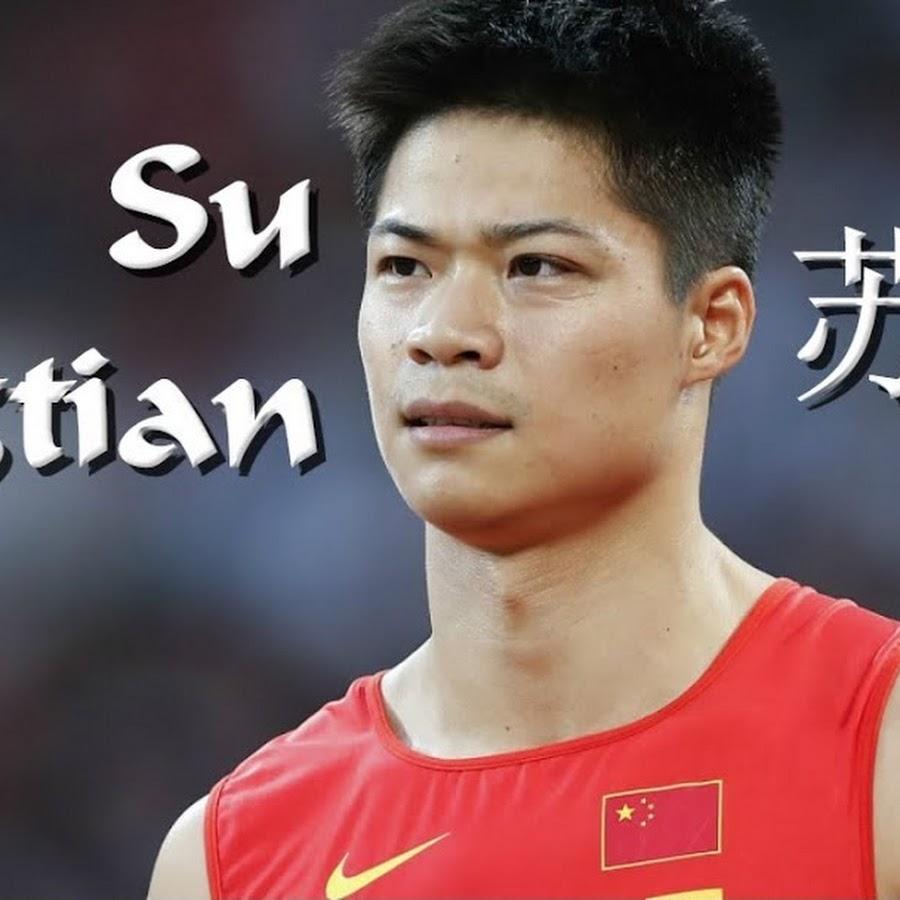 Su Bingtian - Topic - YouTube