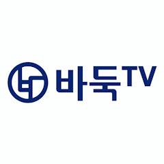 바둑 BADUK TV