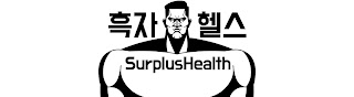 흑자헬스SurplusHealth