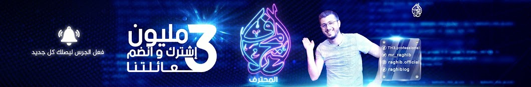 قناة المحترف | Almohtarif channel Banner