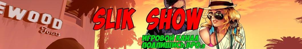 SLIK SHOW | ИГРОВОЙ КАНАЛ