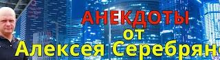 Анекдоты от Алексея Серебряного