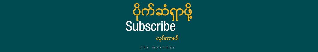 DBS Myanmar Banner