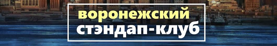Воронежский Стендап-клуб