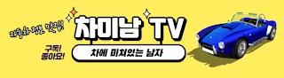 차미남 TV chaminam TV
