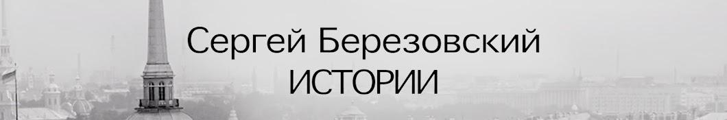 Сергей Березовский. Истории.