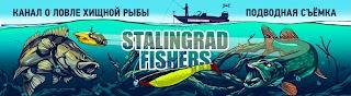 Stalingrad Fishers