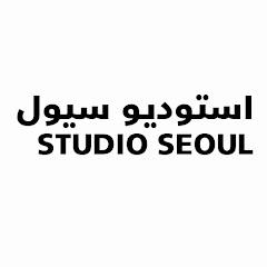 Studio Seoul l استوديو سيول
