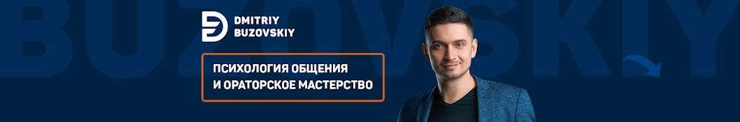 Дмитрий Бузовский