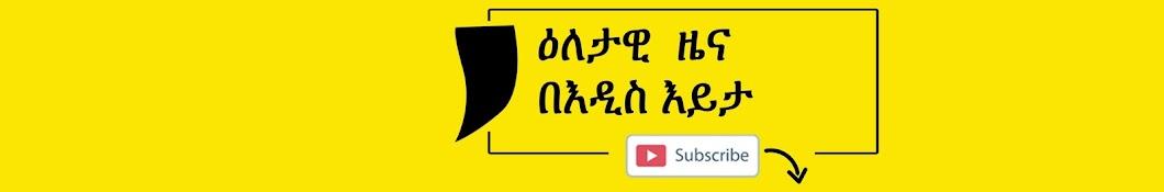 HABESH NATION YouTube channel avatar
