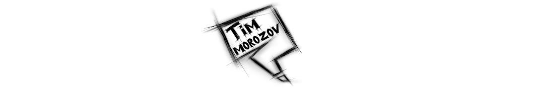 Tim Morozov Banner