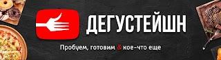 Дегустейшн