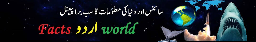 Urdu FactsWorld