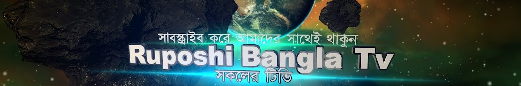 Ruposhi Bangla Tv Banner