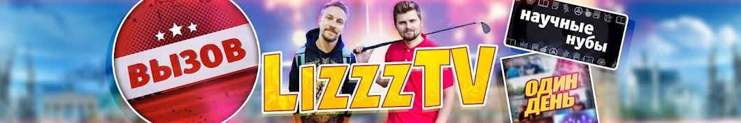 LizzzTV баннер