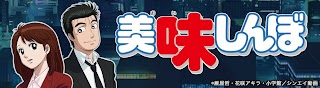 美味しんぼ 公式チャンネル【デジタルリマスター版】