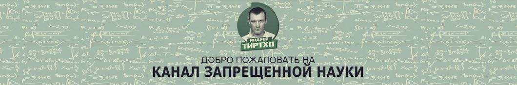 Андрей Тиртха