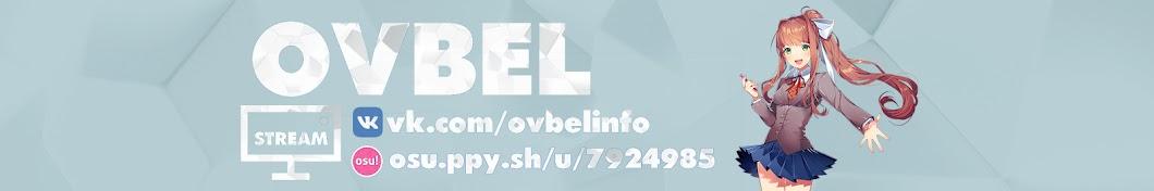 Ovbel STREAM баннер