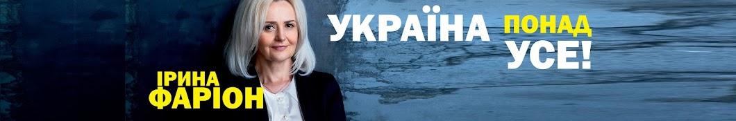 Iryna Farion