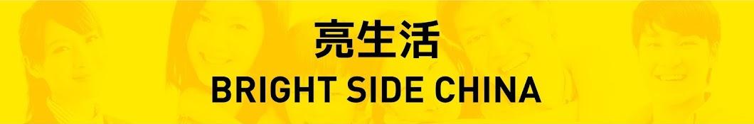 亮生活 / Bright Side
