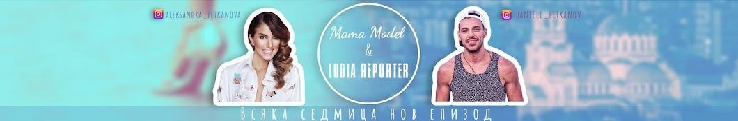 Mama Model & Ludia Reporter