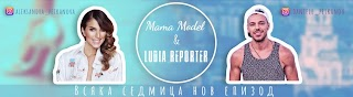 Mama Model \u0026 Ludia Reporter