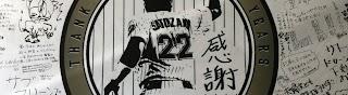 Satozaki Channel