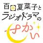 百田夏菜子とラジオドラマのせかい YouTube