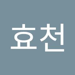 효천철학관