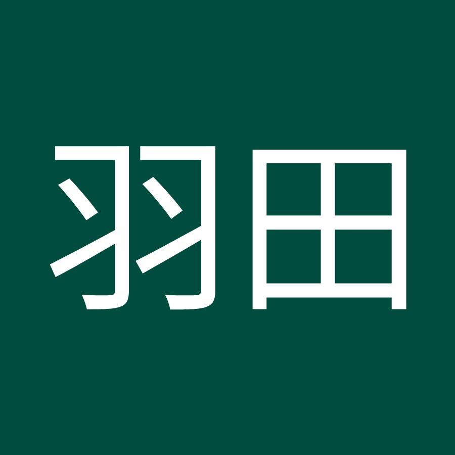 まり 羽田 向井藍